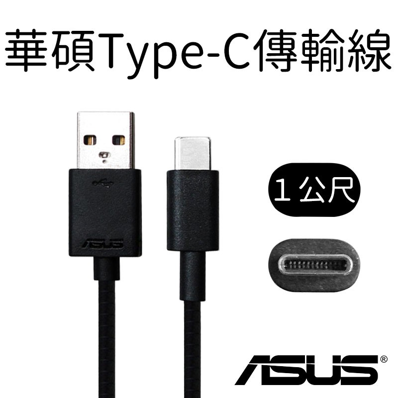 華碩Zenfone3 傳輸線Type c 充電線asus Zenfone typec zf