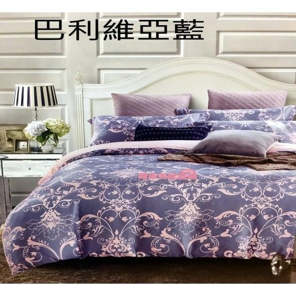 ~同床共枕~TENCEL 100 天絲.巴利維亞藍.四件式床包組 鋪棉被套 加大高35cm
