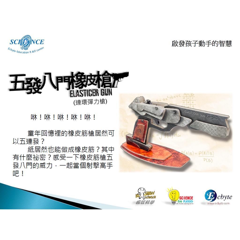 親子DIY 科學模型玩具益智~科學大 ~連環彈力槍、六連發橡皮筋槍此 只 新竹貨運宅配