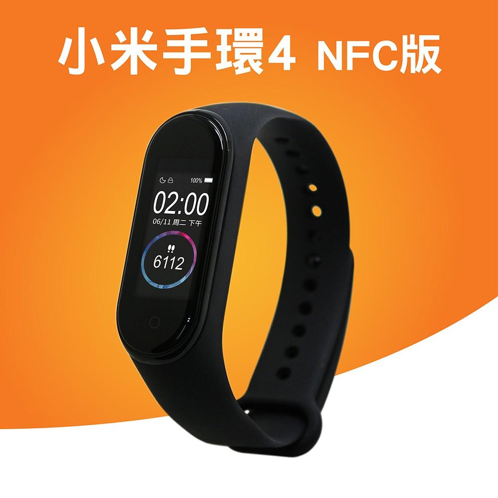 小米手環4 NFC版