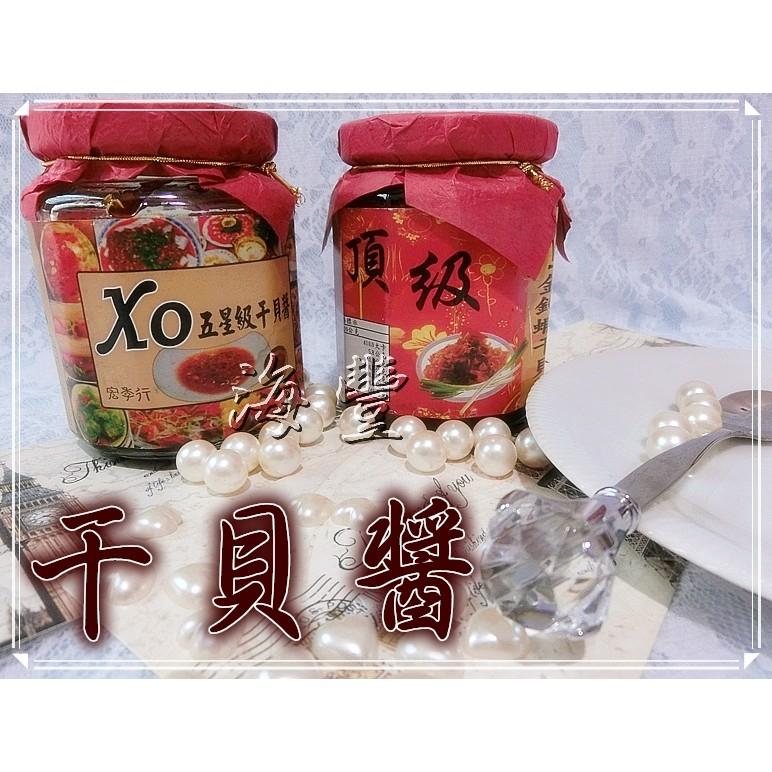 ~海豐冷凍食品~ XO 五星級干貝醬XO 金鉤蝦干貝醬拌麵、炒飯、夾土司的好佐料不添加防腐