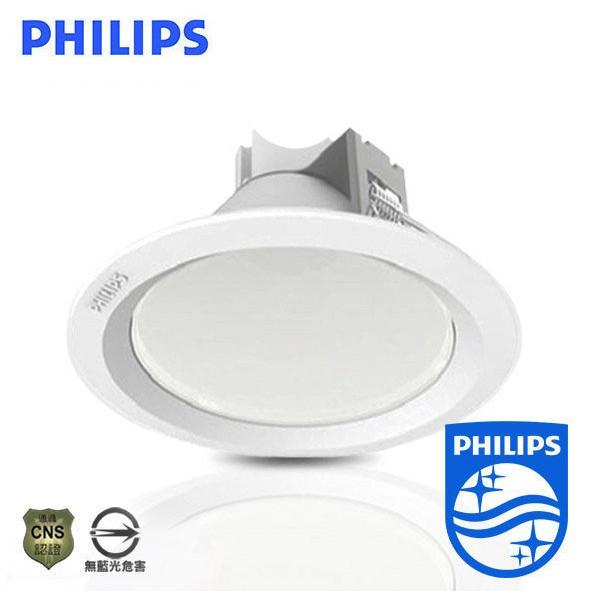 LED 飛利浦12W 圓形筒燈面板泛光全電壓嵌燈崁燈投射燈投光燈漢堡燈室內燈櫥櫃空間