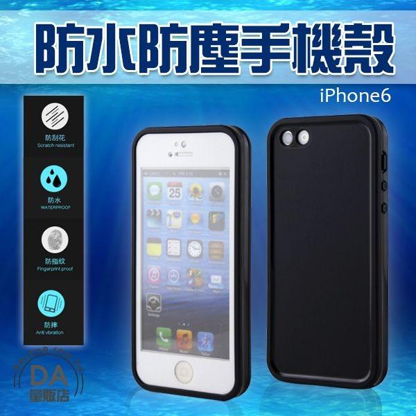 ~DA 量販店~手機殼防水防塵防摔iphone 6S iphone 6S plus 保護殼