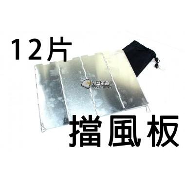 ~翔準軍品AOG ~12 片擋風板戶外露營登山烤肉擋風登山露營野炊營火晚會LGE DF00