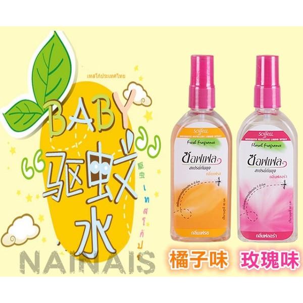 泰國 正品soffell 噴霧蚊子水蚊子液孕婦兒童戶外80ml 大瓶玫瑰味橘子味防護