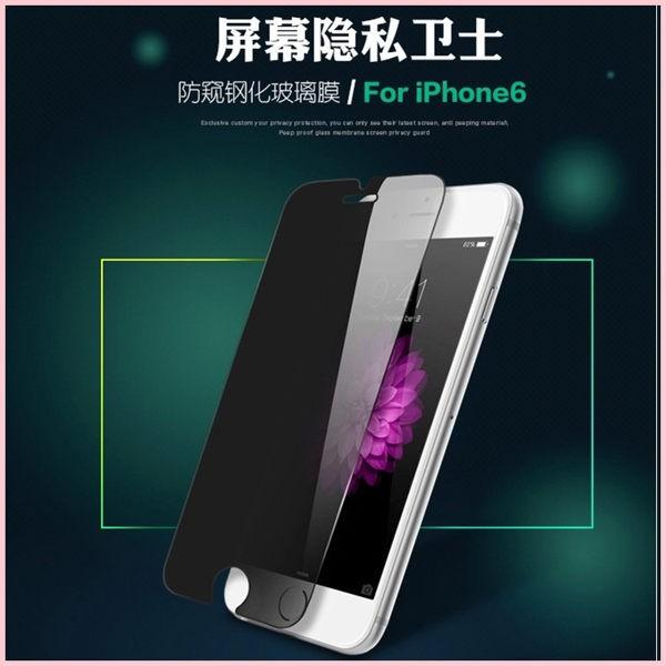 iphone 5s SE 6 6s plus 防偷窺玻璃膜保護隱形鋼化膜防爆玻璃貼保護膜保