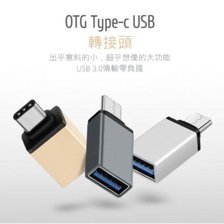 USB 3 1 版Type C 轉接頭OTG 高速傳輸手機電腦隨硬碟轉接頭MACBOOK