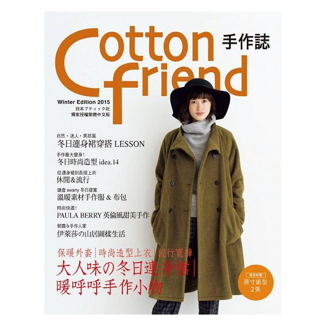 ~佳佳 ~雅書堂Cotton friend 手作誌31 :絕對高顏值的 日常穿搭手帖
