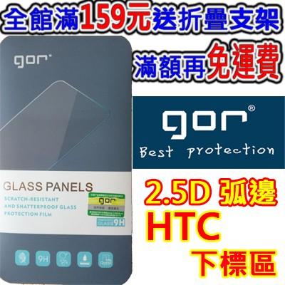 GOR ~HTC ~Desire EYE 830 825 820 728 816 抗藍光螢