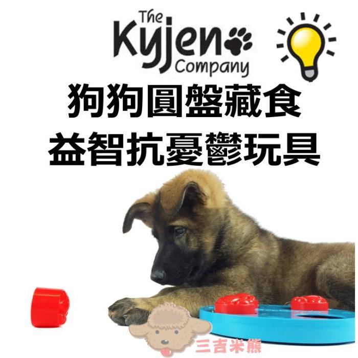~三吉米熊~美國Kyjen 圓盤藏食狗狗益智抗憂鬱玩具S 號