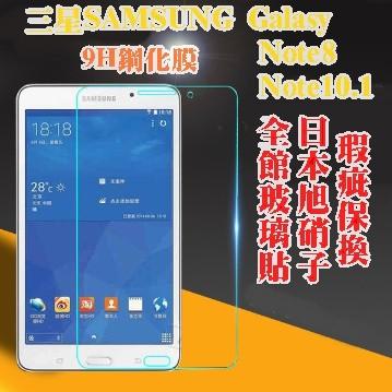 ~宅動力~三星SAMSUNG GALAXY Note8 0 9H 鋼化玻璃保護貼Note