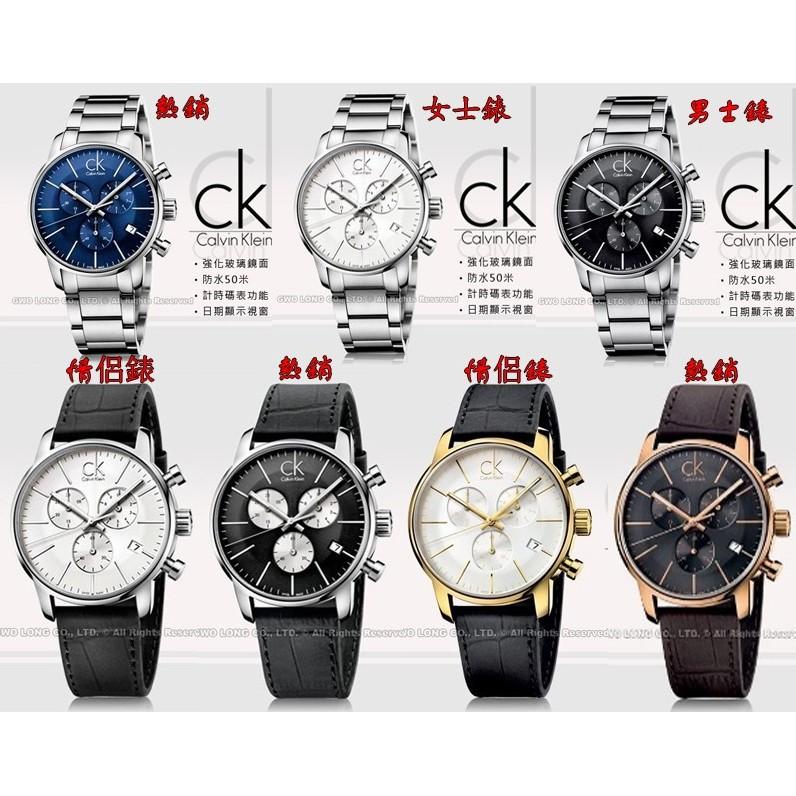 小二 商城Calvin Klein ck 手錶男錶CITY 系列三眼計時石英男士腕錶K2G