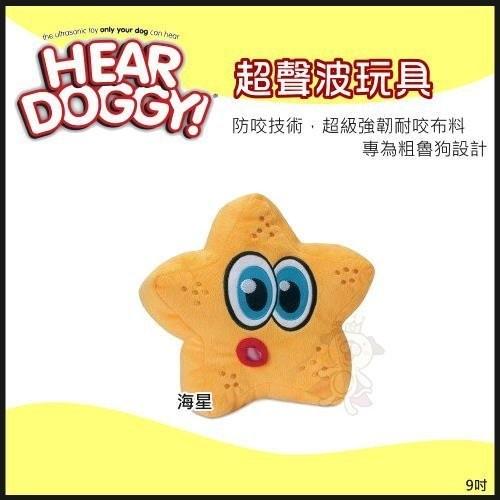 ~WANG ~Hear Doggy ~超聲波玩具海星~58515 超級強韌耐咬布料,專為粗