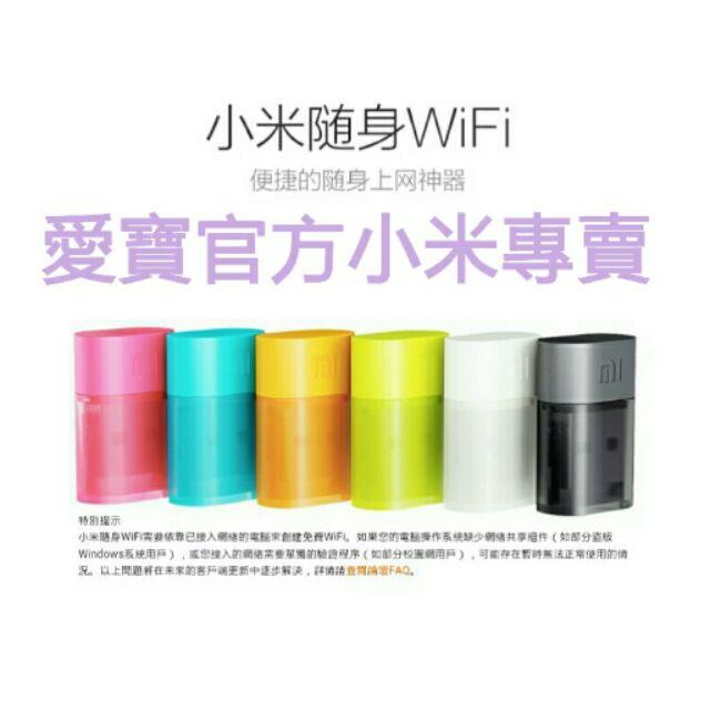 官方正貨 小米隨身WIFI 分享器USB 無線網卡1TB 雲端HUB 分享器 卡