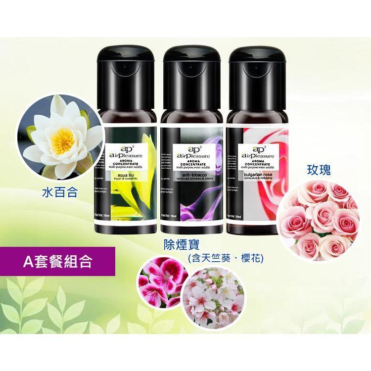 加濕器精油水氧機芳香機精油室內香薰精油套裝~3 瓶套~水溶性香薰機熏香精油容量15mL 瓶