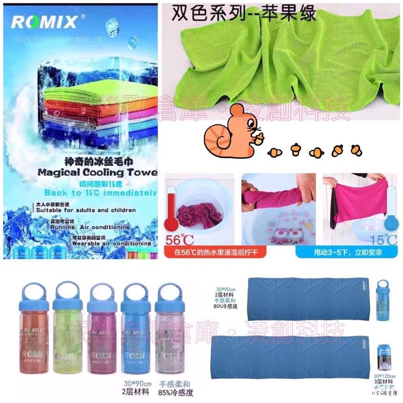 [凌創科技]ROMIX RH24 冷感毛巾,水壺裝, 民生社區