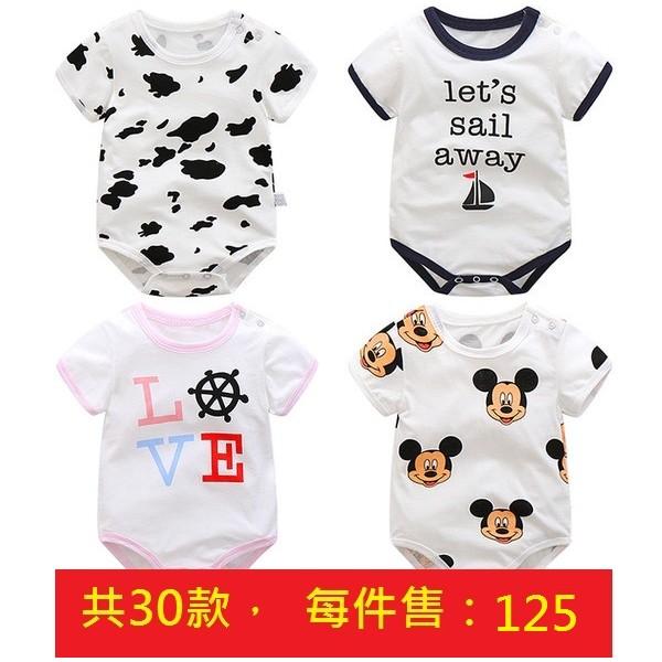 喜歡快 嬰兒短袖連身衣純棉包屁衣連身衣哈衣可愛裝 裝乳牛、灰色、西瓜、米奇
