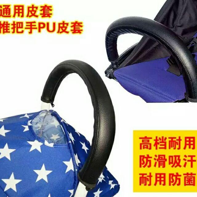 kiddopotamus yuyu yoya vovo 婴兒推車扶手保護套推車 皮套2 用