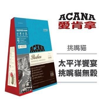ACANA 愛肯拿太平洋饗宴挑嘴貓無穀配方 魚玫瑰果340g 1 2KG 2 27kg