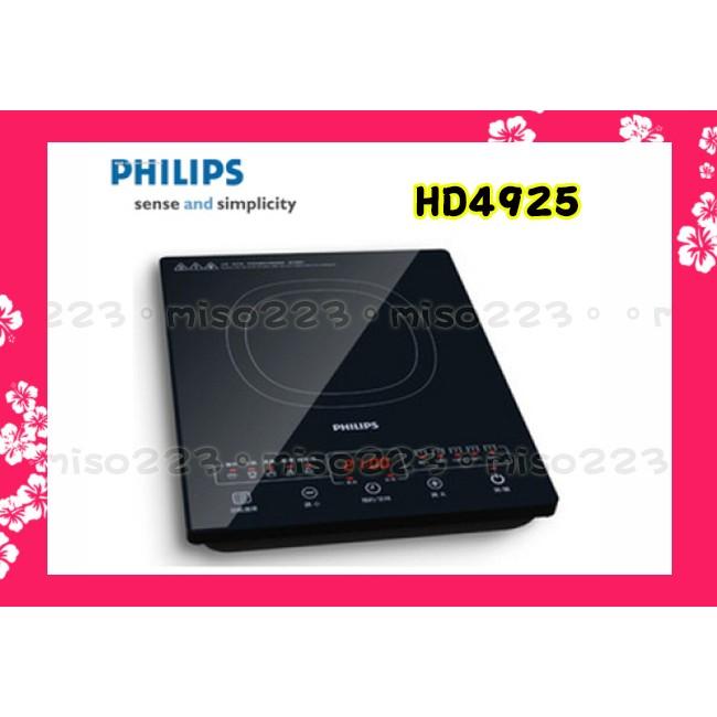 飛利浦~HD4925 ~PHILIPS 智慧變頻電磁爐感應觸控式電磁爐 玻璃火鍋燒烤鐵板燒