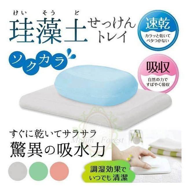 珪藻土肥皂盒肥皂墊速乾吸水肥皂盤浴室置物墊杯墊三色751586 ~魔鏡森林~