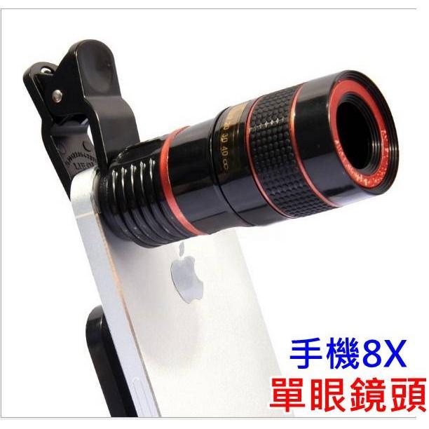 手機8 倍變焦單眼鏡頭8X 望遠鏡頭長焦手機鏡頭手機單反外掛可手動調倍數 鏡頭夾子