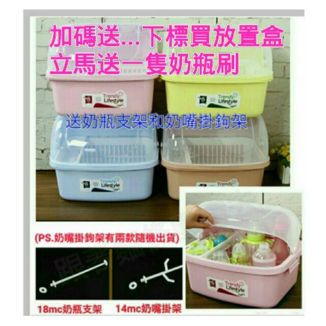 加碼送夯 送三樣奶瓶刷奶瓶支架或奶嘴掛鉤架奶瓶儲存盒嬰兒餐具收納盒奶粉盒奶瓶架碗筷收納箱