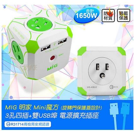 MIG 明家Mini 魔方3 孔四插雙USB 埠電源擴充插座自動斷電保護充電CC WS 4