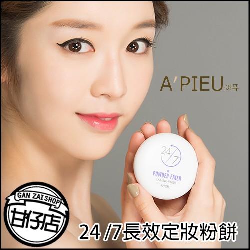 韓國Apieu 24 7 長效定妝粉餅10g 底妝蜜粉餅控油持久不脫妝零油光隱形甘仔店3C