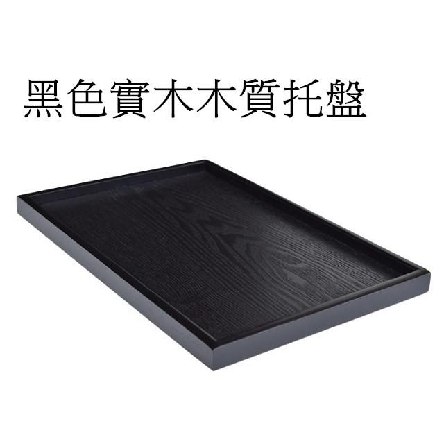 日式風格實木黑色長方型托盤兩款木盤子快餐托盤果盤茶盤咖啡盤餐具茶具托盤