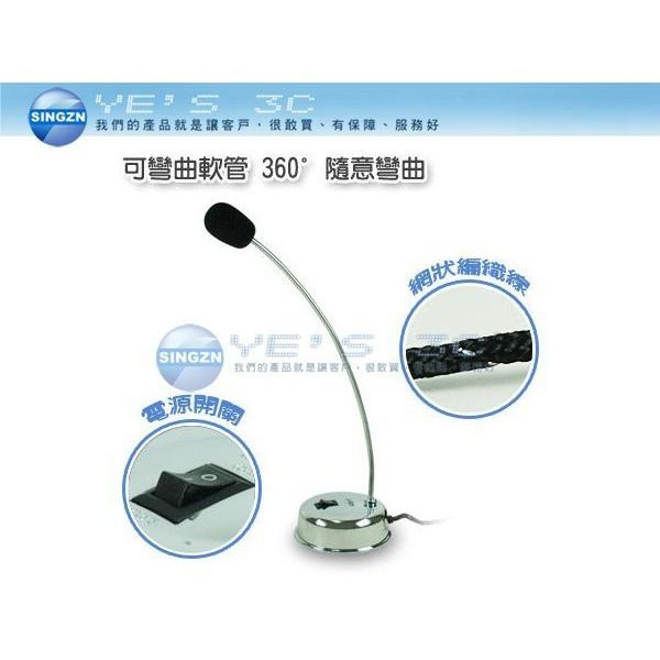 ~YEs 3C ~VIO EP 2100 指向性桌上型電容麥克風編織繩蛇管視訊聊天遊戲b3