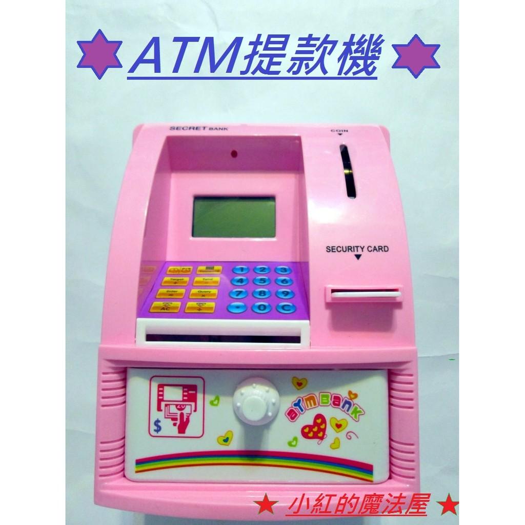 兒童ATM 存錢筒存款機提款機兒童益智玩具仿真ATM 自動存錢筒迷你ATM