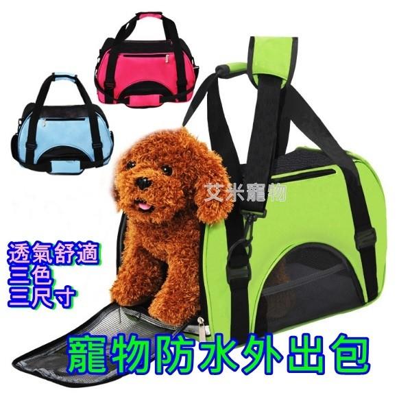 ~艾米~寵物防水外出包寵物折疊包外出籠外出包寵物提籠手提包寵物寵物包寵物用品