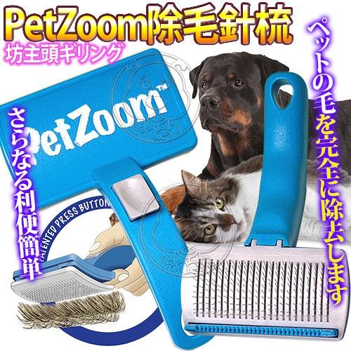 ~培菓幸福寵物~PetZoom ~寵物除毛排毛針梳附打薄刀片組