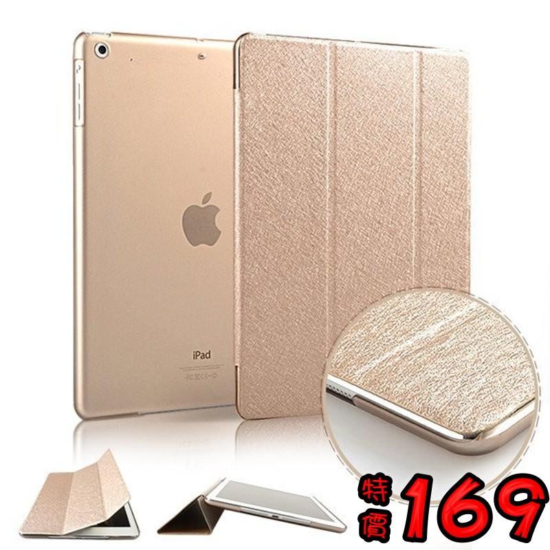 ~有機殿~APPLE iPad Air2 iPad Air 蠶絲紋纏絲紋皮套保護套保護殼多
