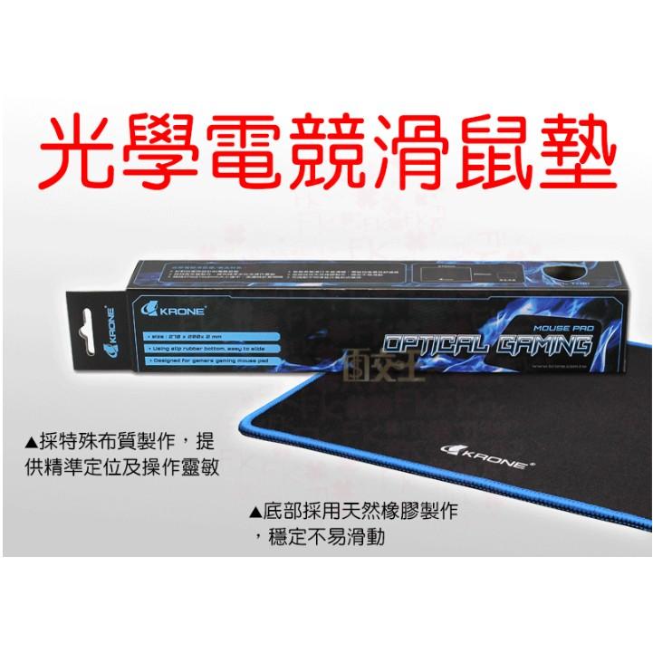 KRONE 立光光學電競滑鼠墊藍邊精準定位及操作靈敏穩定不易滑動滑鼠墊SMZ 011