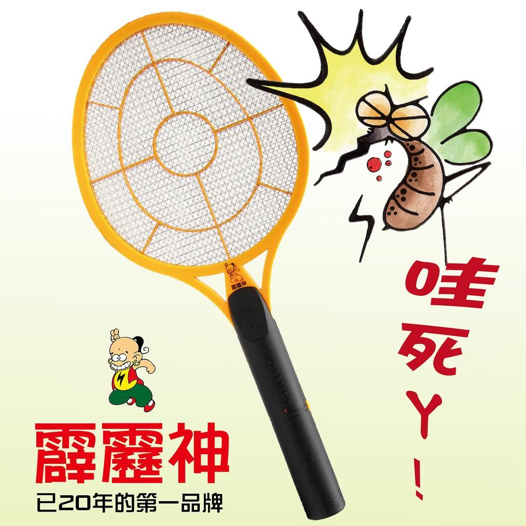 霹靂神SWA 361 超威電蚊拍國際發明展金牌獎 大蟑螂到小黑蚊小果蠅一拍搞定獨創方格網只