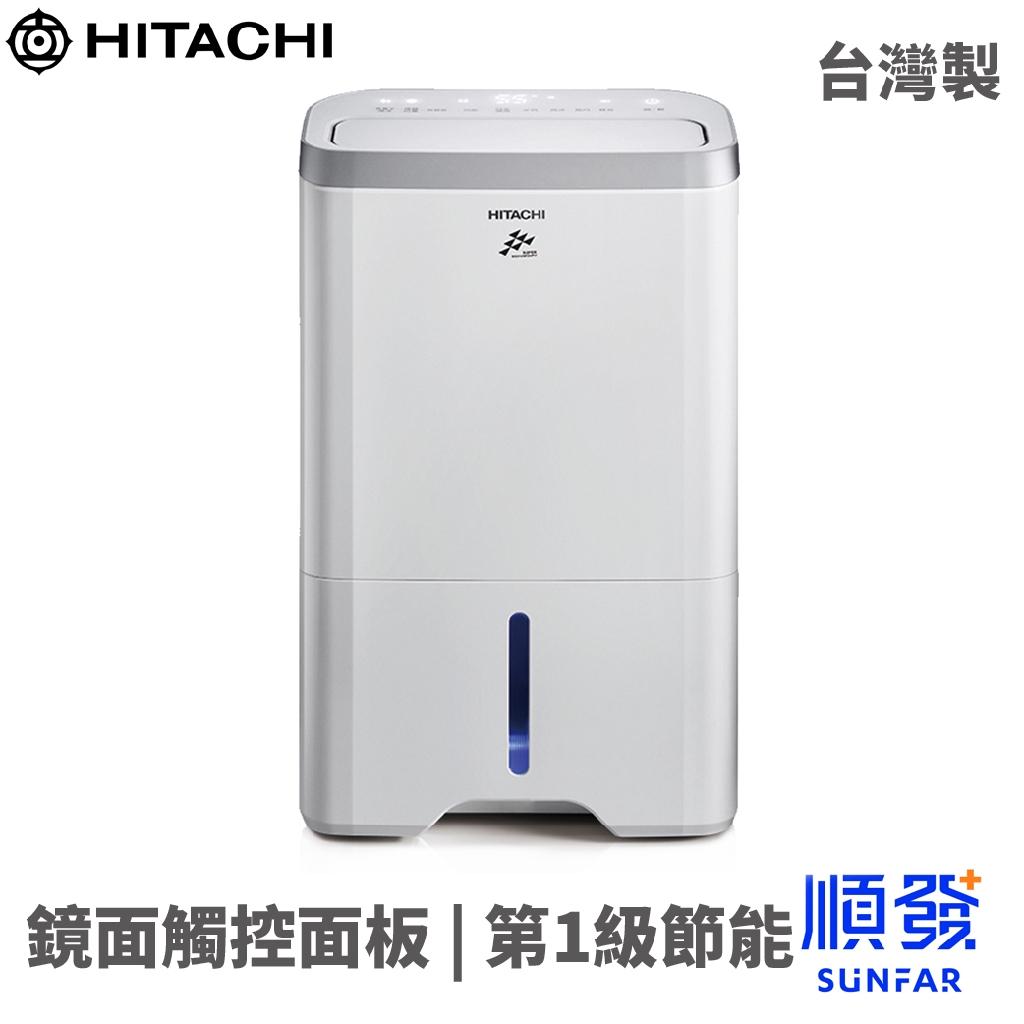 HITACHI 日立 RD-200HS 10L 除濕機 閃亮銀 110V 第一級節能 LED觸控式面板