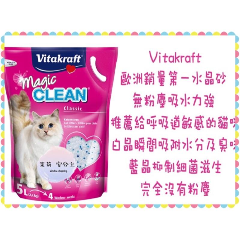 德國vita 水晶砂Vitakraft 神奇抗菌水晶貓砂5L 低粉塵
