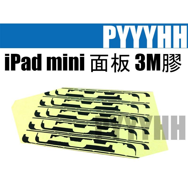iPad mini 面板3M 膠iPad mini 觸控面板玻璃螢幕背膠觸摸屏雙面膠3M
