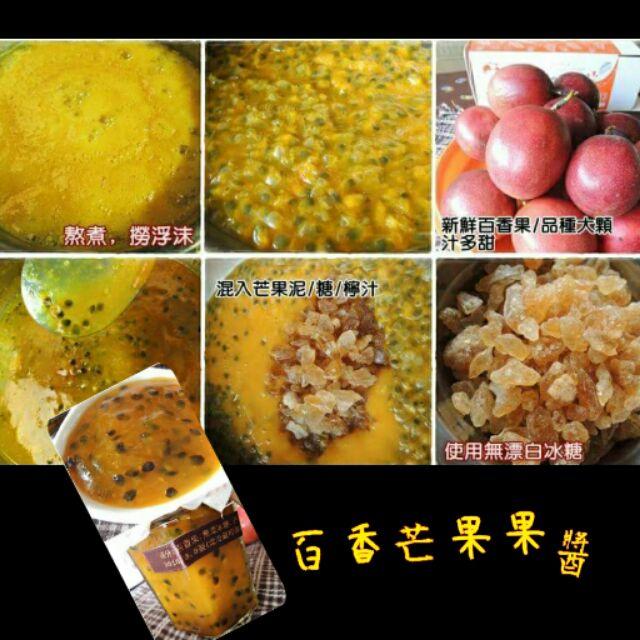 百香芒果果醬