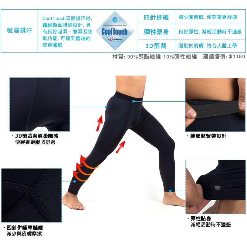 永不褪色 緊身褲透氣彈力訓練健身跑步長褲 製吸濕排汗彈力內搭褲緊身褲長束褲 褲球褲