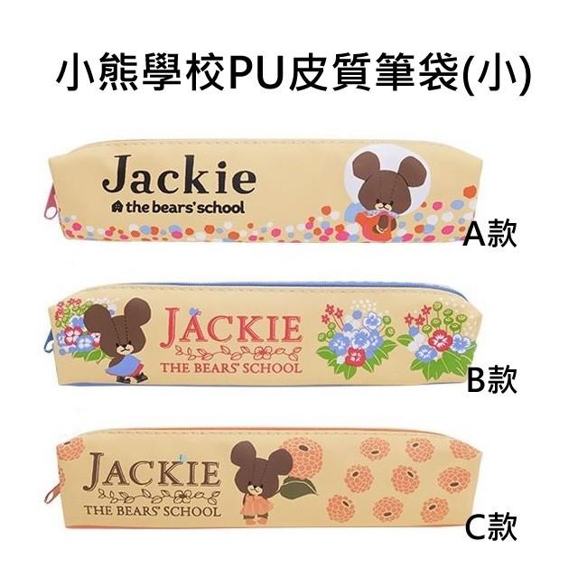 含稅附發票 小熊學校皮質筆袋鉛筆盒小筆袋防潑水Jackie The Bears Schoo