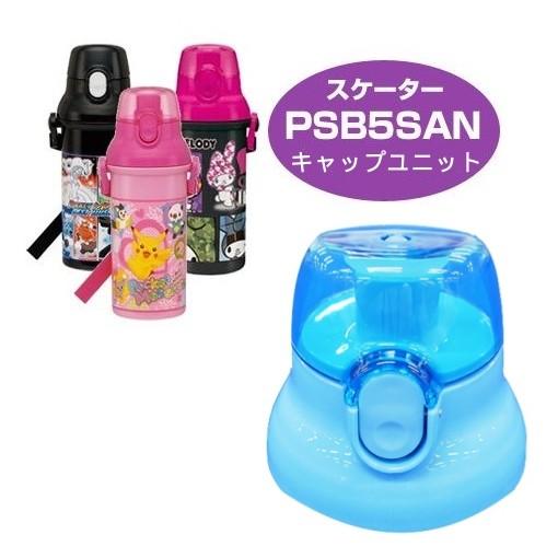 ~千吉日貨~ 製SKATER PSB5SAN 直飲水壺替換零件冷水筒水壺蓋瓶蓋水壺 備品
