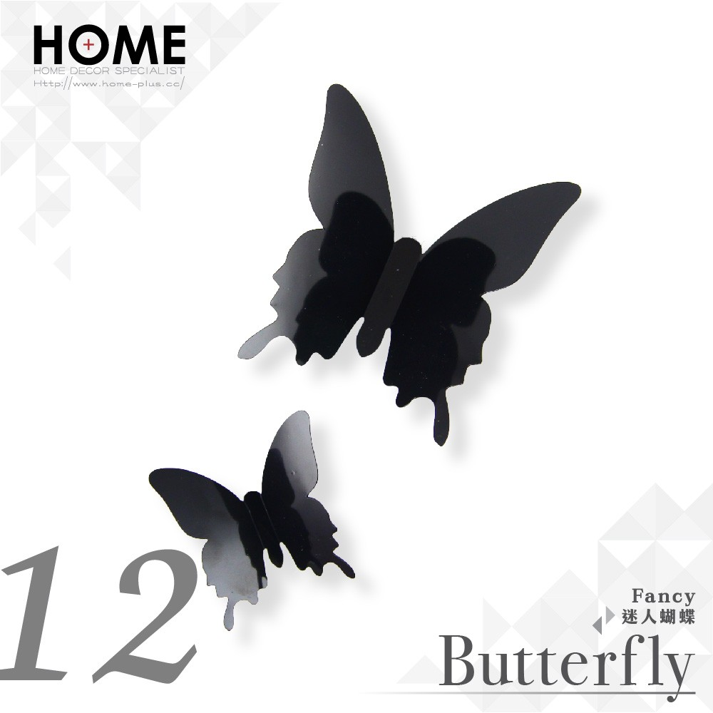 HomePlus 3D 立體蝴蝶黑色12 入組壁貼室內 婚禮展覽布置 小物裝潢飾品裝飾Bu