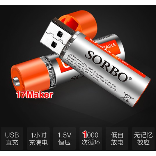 1 粒約抵1000 粒碳鋅電池新型環保充電電池SORBO USB 3 號充電電池