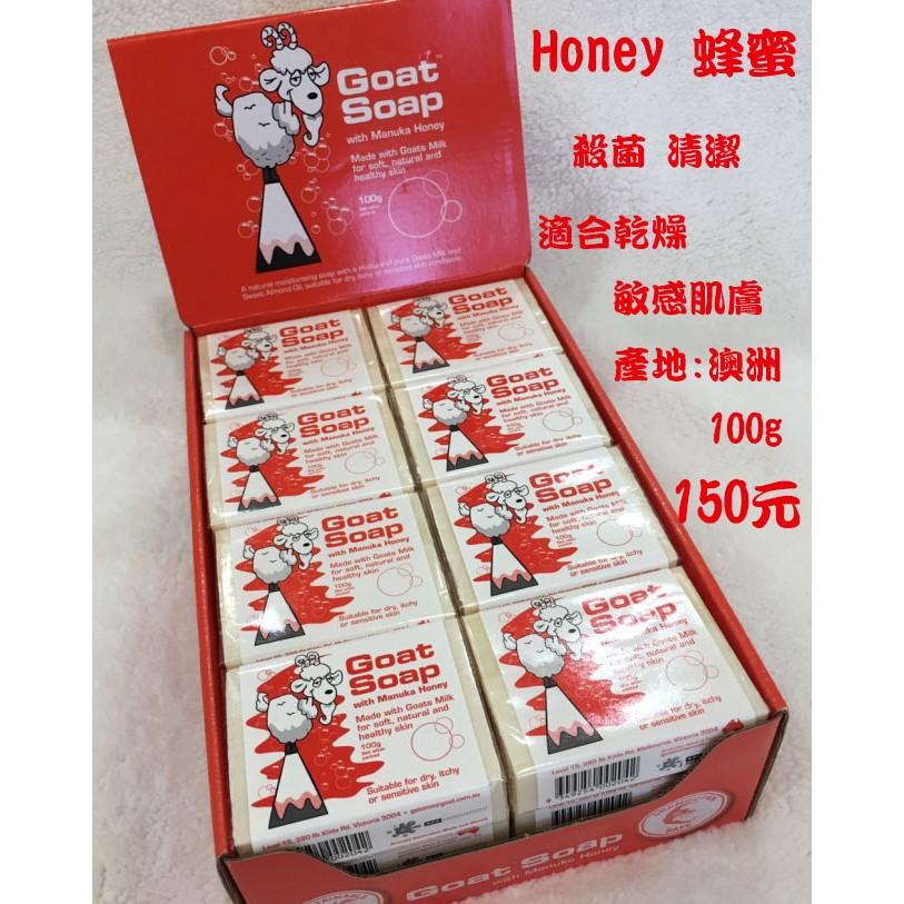 澳洲Goat Soap 天然羊奶 皂蜂蜜配方單顆150 元