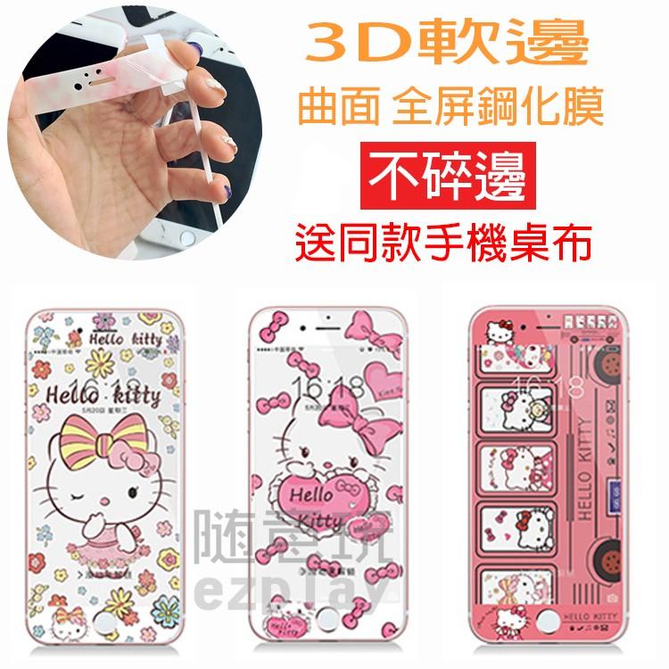 75 款3D 曲面軟邊不碎邊9H iPhone 6 7 Plus 鋼化膜玻璃膜保護貼玻璃貼