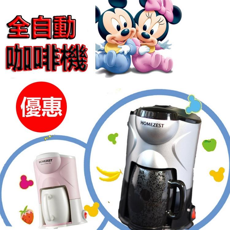 美式全自動咖啡機家用小型迷你滴漏式單杯咖啡機磨豆機——買就送 陶瓷馬克杯