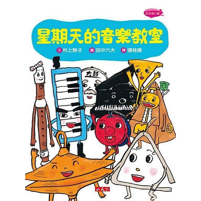 星期天的音樂教室小天下~初階橋樑書貼近兒童心理,充滿歡笑又處處充滿驚奇~